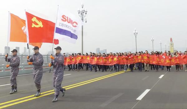 苏美达五金全程助力南京长江大桥公益行动